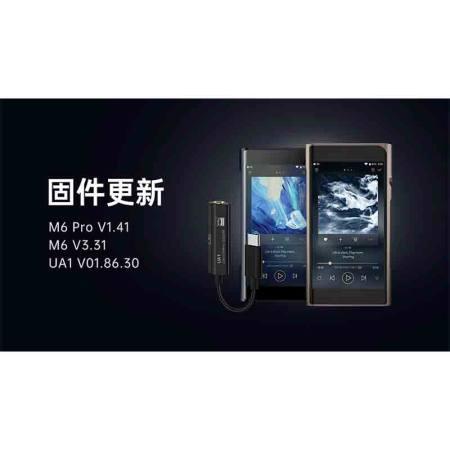 【欢度国庆,中秋团圆】M6 Pro、M6、UA1固件 & 山灵音乐App版本更新